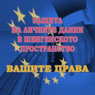 Официален сайт на Комисия за защита на личните данни