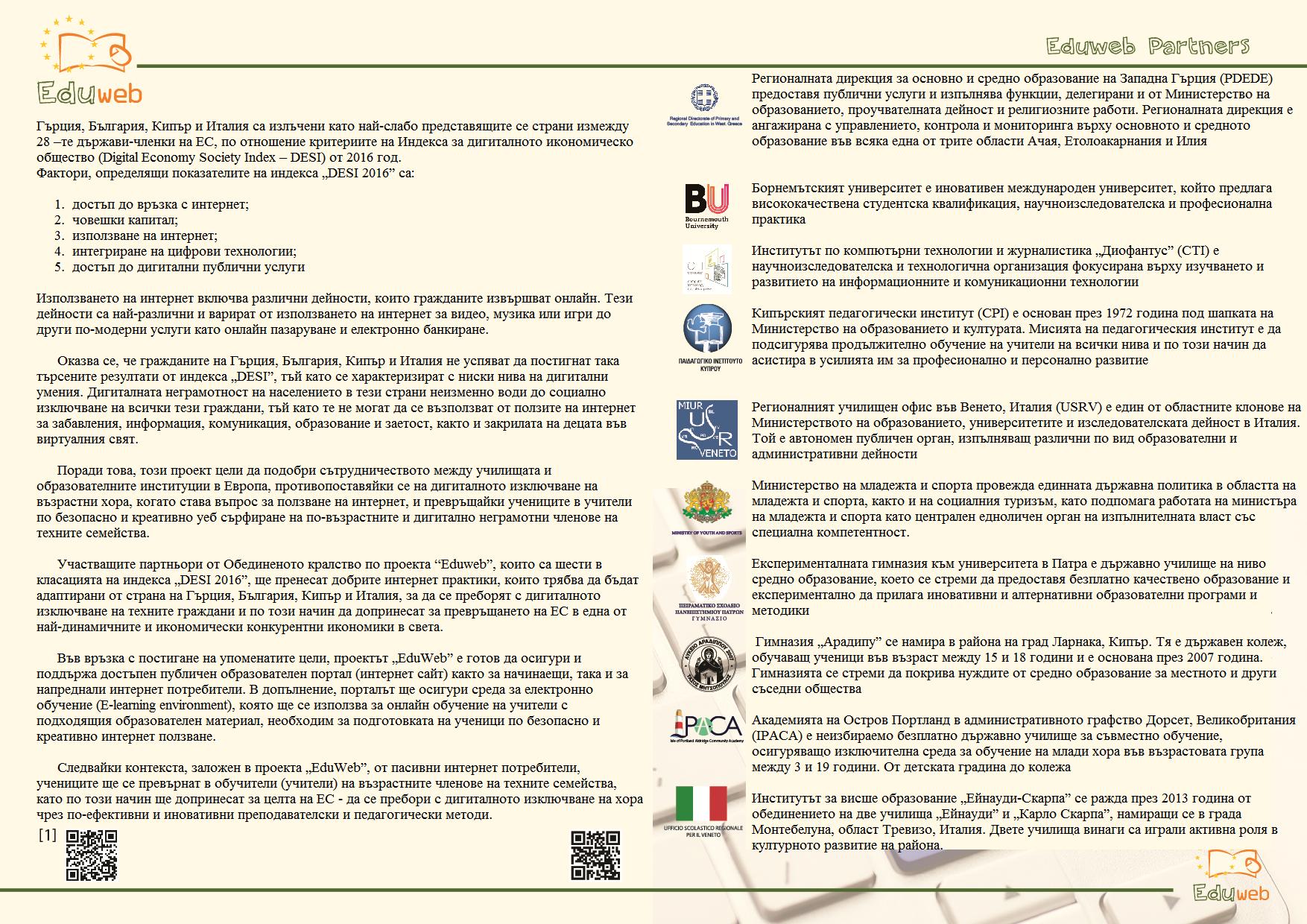 eduweb_leaflet-02.png